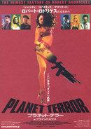 Planetterror