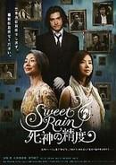 Sweetrain_2