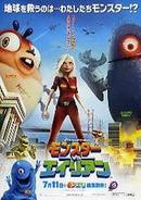 Monstersvsaliens_2