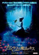 Princessthefrog