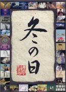 Fuyunohi_2