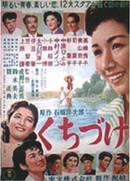 Kuchiduke1
