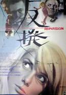 Repulsion_3