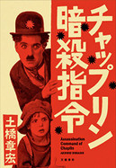 Assassination_ofchaplin