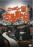 Nipponkokufuruyashikimura