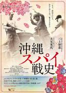 Okinawaspysenshi