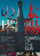 Towerofthesun