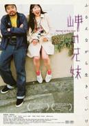 Misakino_kyoudai1