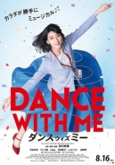 Dancewithme