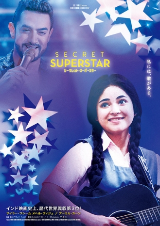 Secretsuperstar