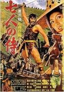 Sevensamurai2