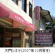 Daimoncinema3_3