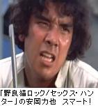 Yasuokarikiya