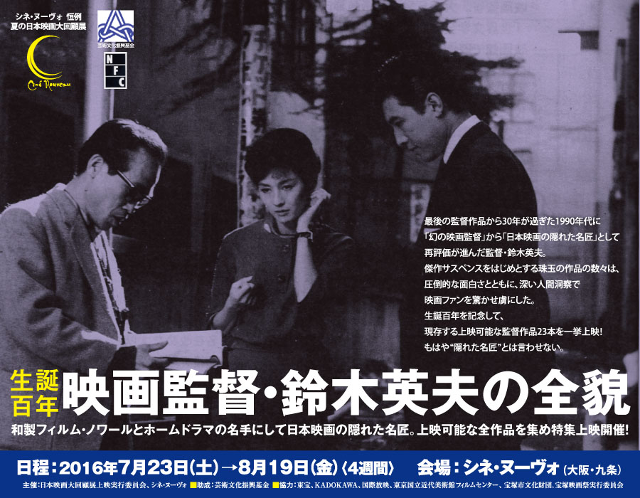 Suzukihideo1