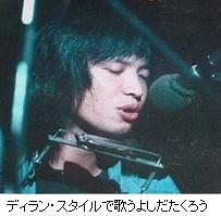 Yoshidatakurou