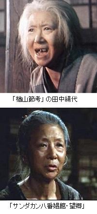 Tanakakinuyo2