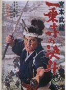 Ichijoujino-kettou