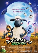 Shaun-the-sheep-movie_farmageddon