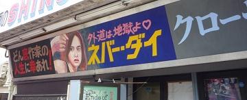 Shinsekai3